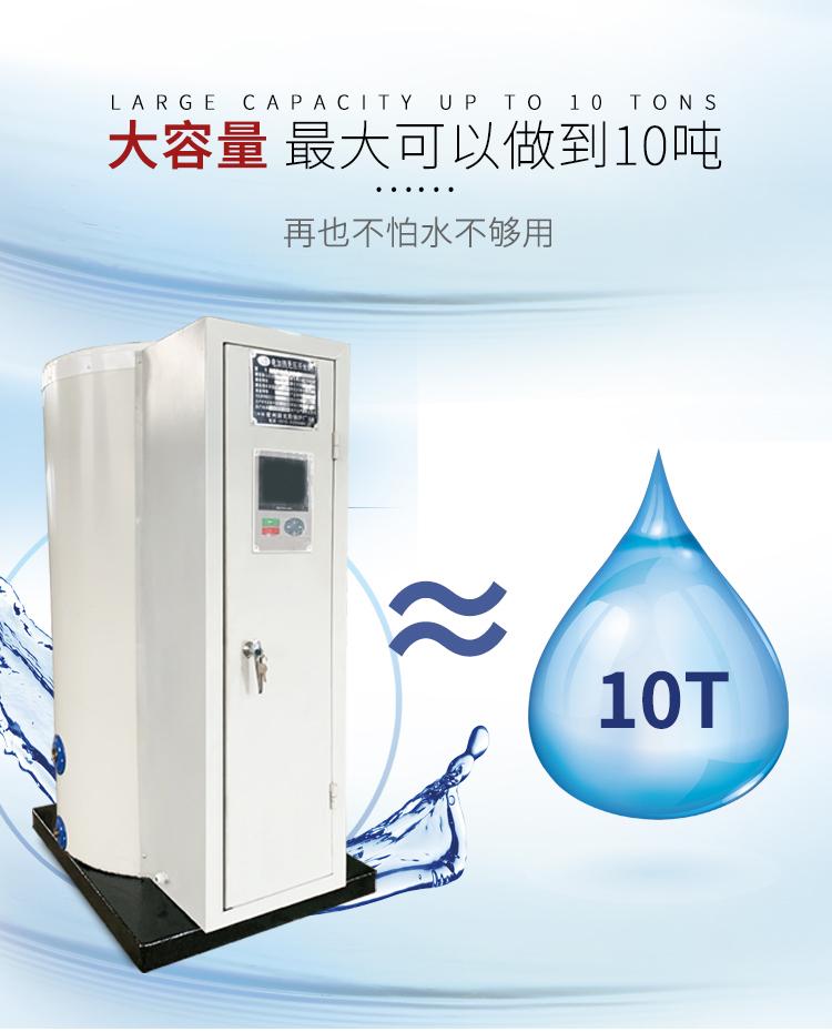 电开水炉万博max官网pc(图3)