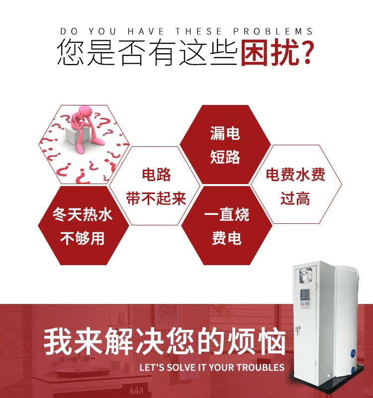电开水炉万博max官网pc(图2)