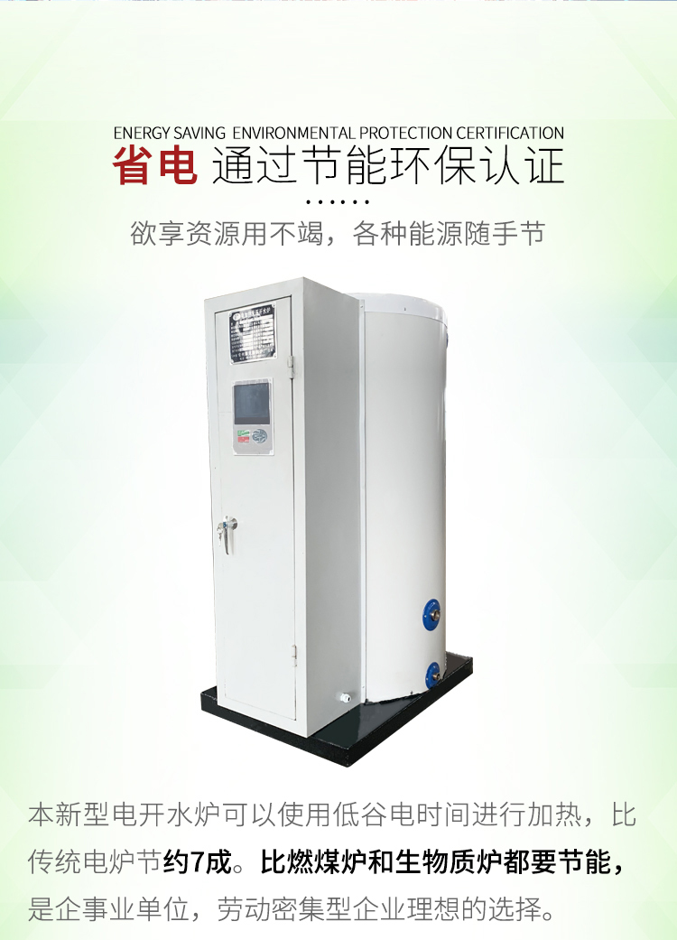 电开水炉万博max官网pc(图5)