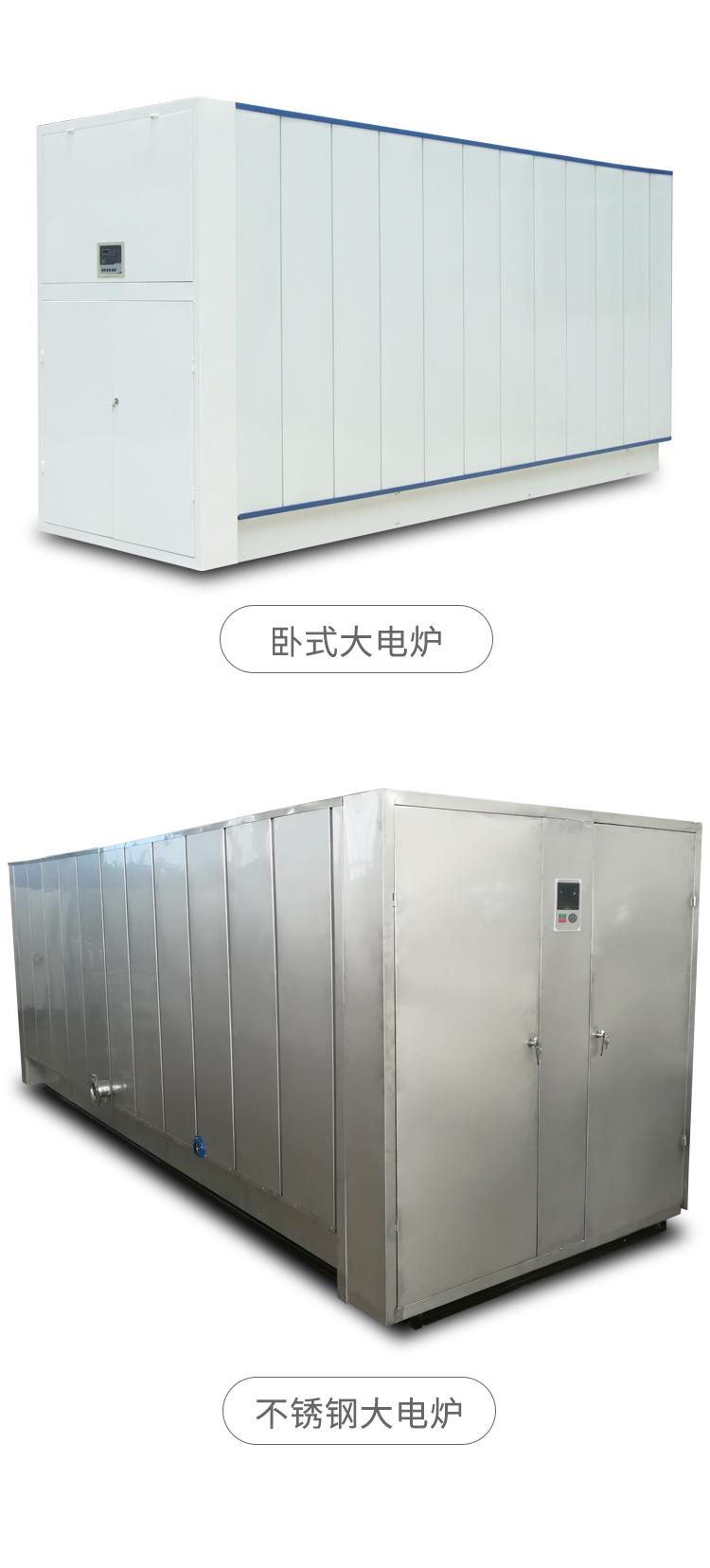 电开水炉万博max官网pc(图15)