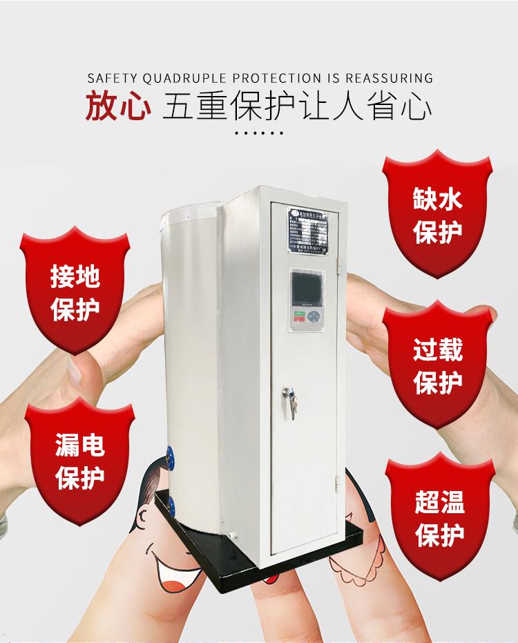 电开水炉万博max官网pc(图7)