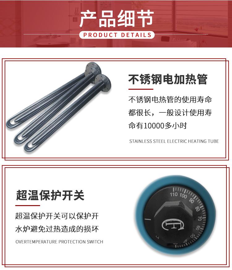 电开水炉万博max官网pc(图11)