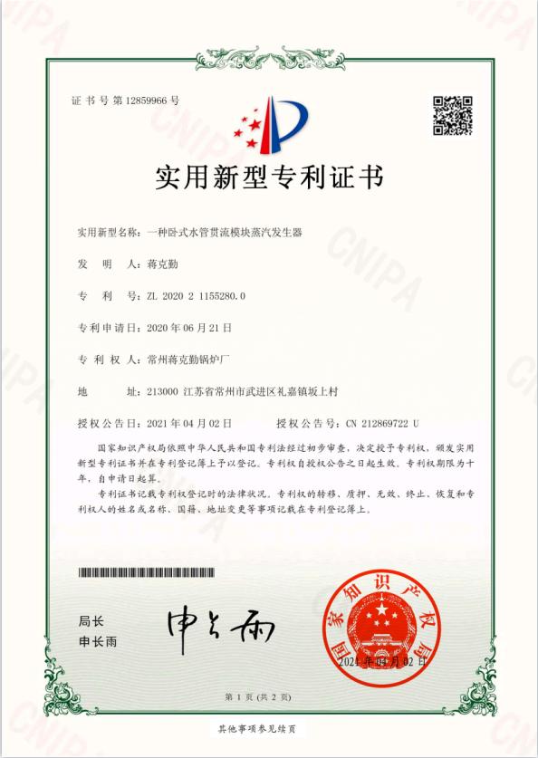 江苏常州蒋克勤万博手机网页版登陆厂 蒸汽发生器特点(图1)